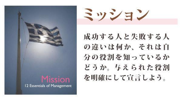 経営の12分野ミッション