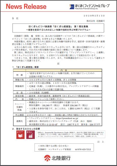 プレジデントアカデミー北陸銀行様経営塾
