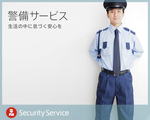 警備サービス