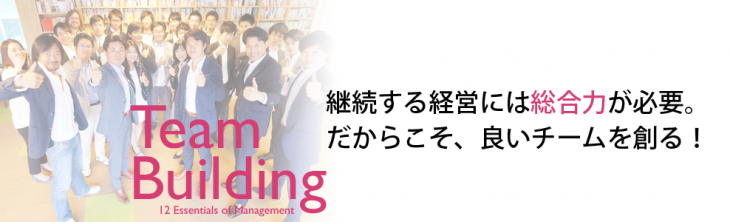【経営の12分野】「チームビルディング」〜小さな会社のための、最強チーム設計法!〜