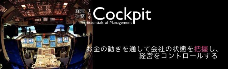 【経営の12分野】経理・財務〜社長のコックピットをつくろう〜