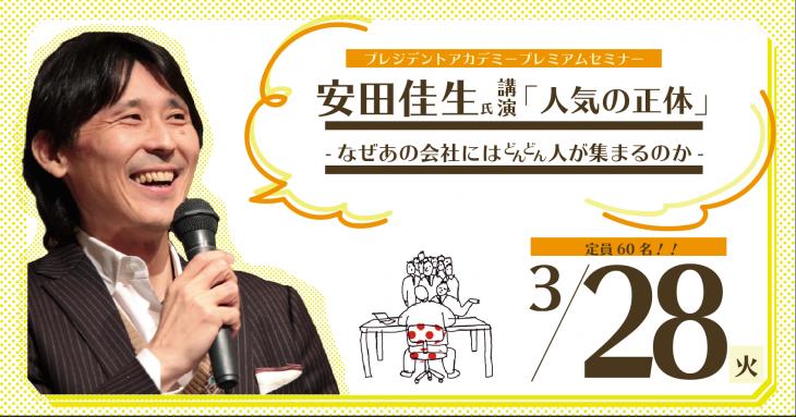 安田佳生氏講演「人気の正体」~なぜあの会社にはどんどん人が集まるのか~