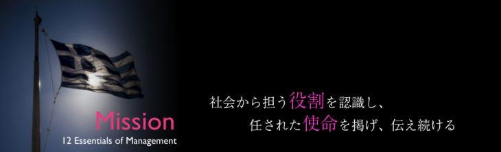 【経営の12分野:ミッションin広島】