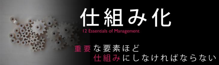 【経営の12分野:仕組み化】〜重要な要素ほど仕組みにしなければならない〜