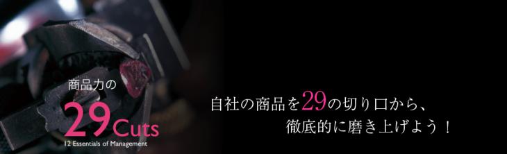 【経営の12分野:商品力の29Cuts】