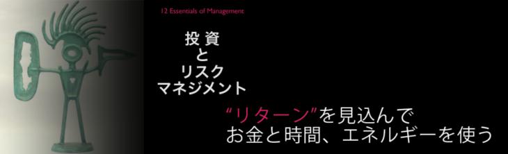 【経営の12分野:投資とリスクマネジメント】〜継続的な成長のスパイラルをつくる〜