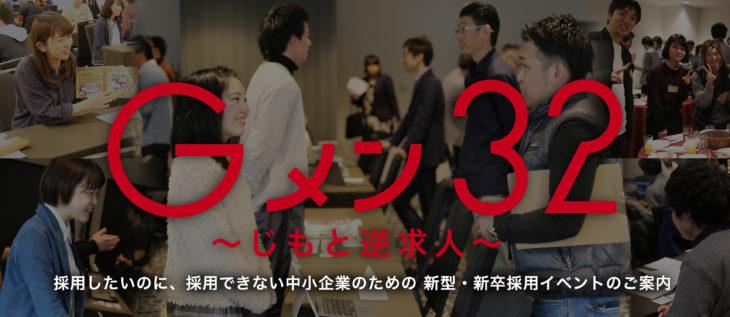 Gメン32~中小企業のための新型・新卒採用イベント~