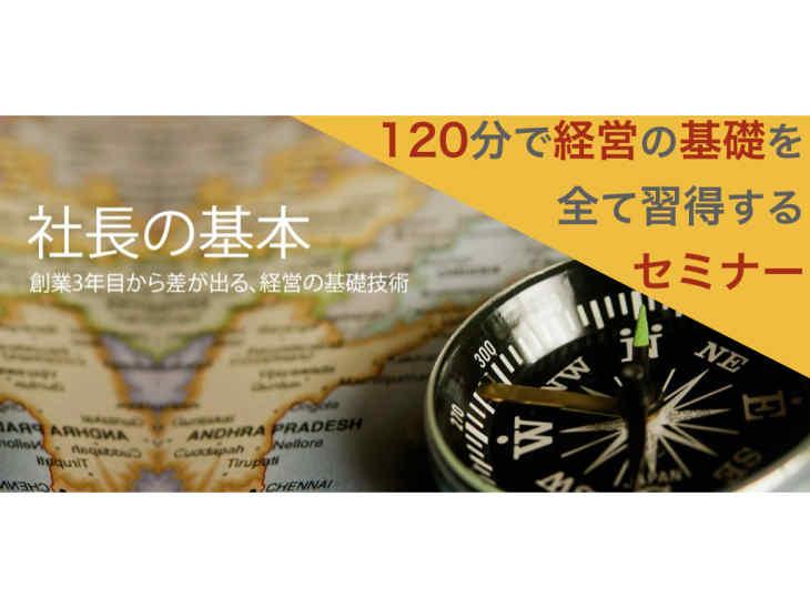 社長の基本~創業3年目から差が出る、経営の基礎技術~in島根