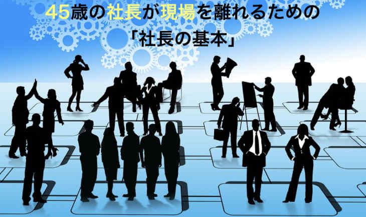 45歳の社長が現場を離れるための「社長の基本」 @岡山