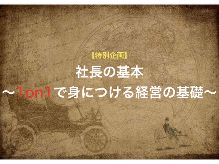 社長の基本〜1on1で身につける経営の基礎〜in広島
