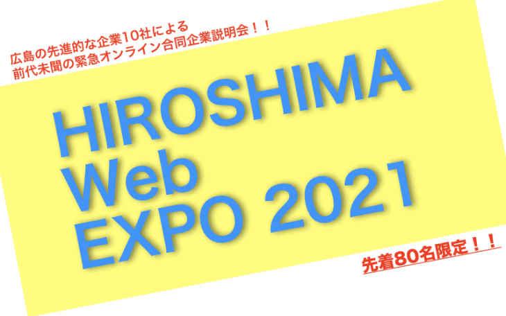 HIROSHIMA Web EXPO 2021〜オンライン合同企業説明会〜