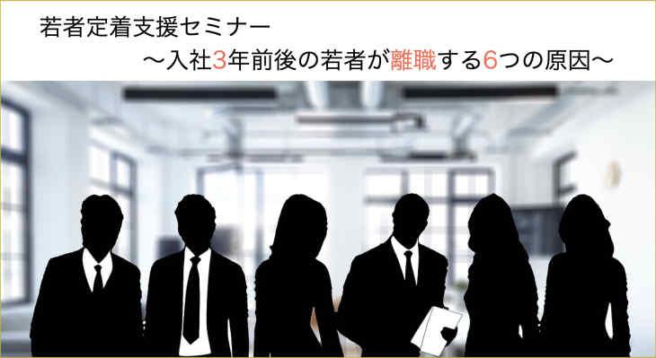 若者定着支援セミナー 〜入社3年前後の若者が離職する6つの原因〜