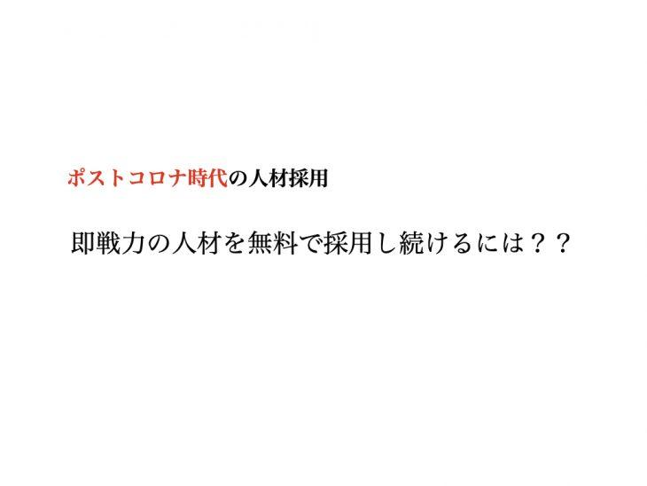 【無料オンラインセミナー】ハローワーク活用のススメ