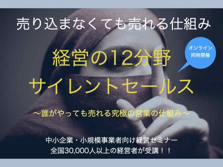 【広島・岡山経営セミナー:サイレントセールス】〜誰がやっても売れる究極の営業の仕組み〜