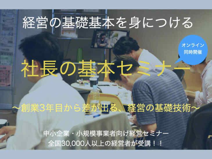 【オンライン経営セミナー】社長の基本〜創業3年目から差が出る、経営の基礎技術〜