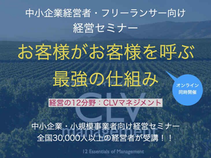 【広島・岡山経営セミナー】CLV マネジメント~購入してもらったお客さんにファンになってもらおう~[経営の12分野]