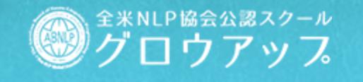 広島 研修 グロウアップ