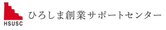広島の起業支援団体 「ひろしま創業サポートセンター」