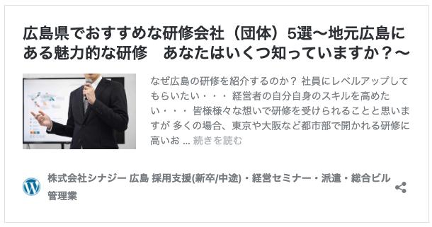 広島県でおすすめな研修会社(団体)5選 〜地元広島にある魅力的な研修 あなたはいくつ知っていますか?
