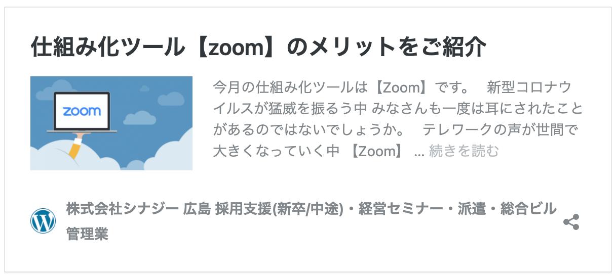 オンライン会議ツール Zoomのメリット