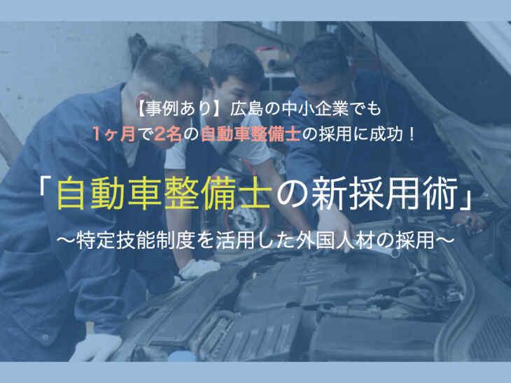 自動車整備士の新採用術〜特定技能制度を活用した外国人材の採用〜