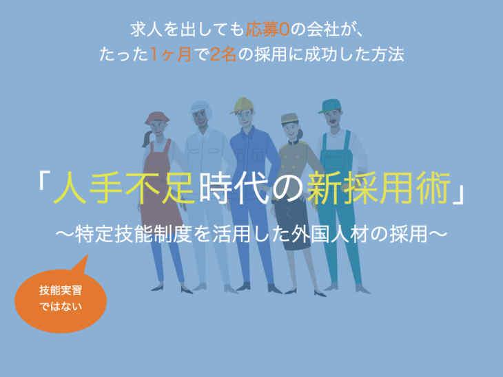 人手不足時代の新採用術〜特定技能制度を活用した外国人材の採用〜